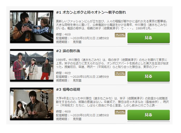 「東京タワー オカンとボクと、時々、オトン」のドラマ動画(1話~11話<最終回>)