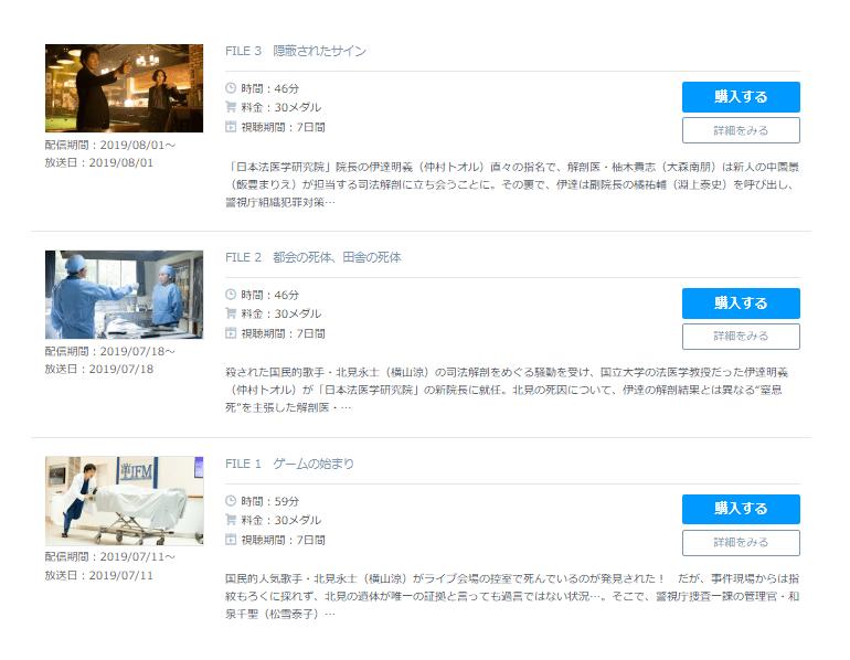 「サイン-法医学者 柚木貴志の事件-」のドラマ動画(1話~9話<最終回>)