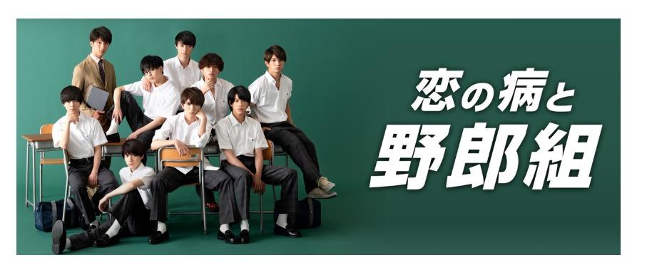 ドラマ「恋の病と野郎組」の動画情報