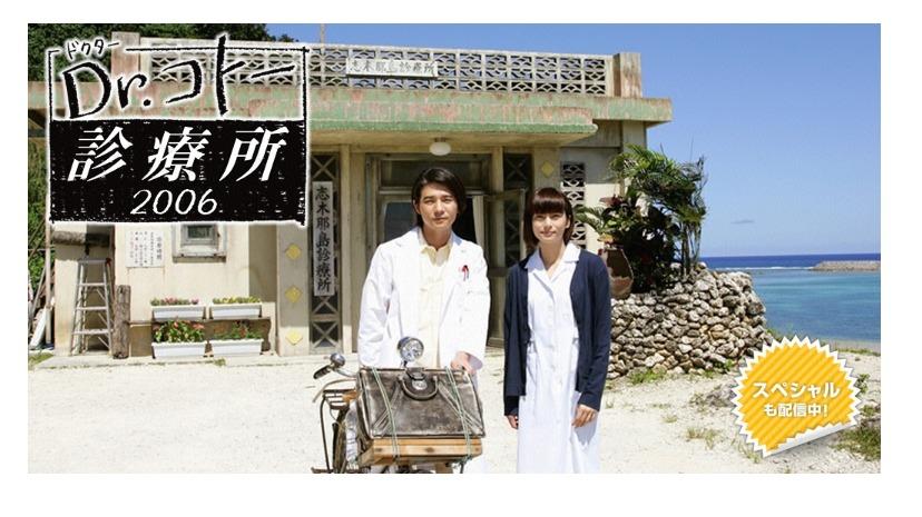 ドラマ「Dr.コトー診療所(2006)」の動画情報