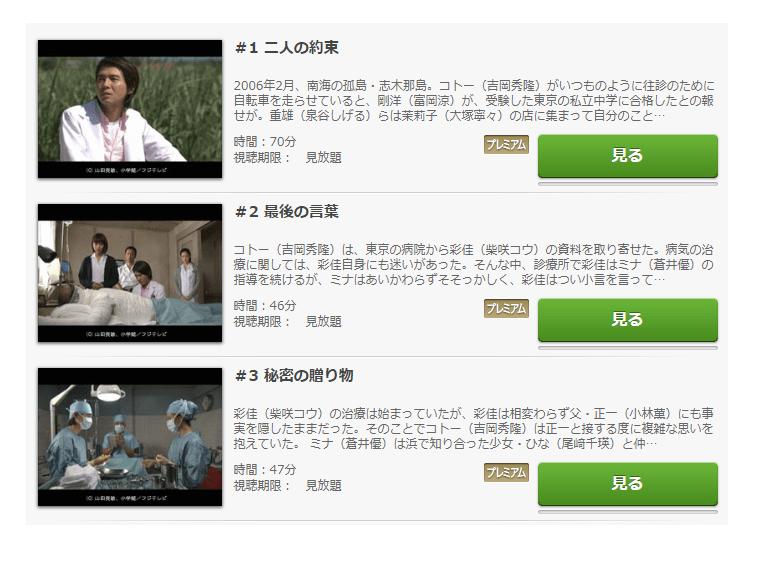 「Dr.コトー診療所(2006)」のドラマ動画(1話~11話<最終回>)