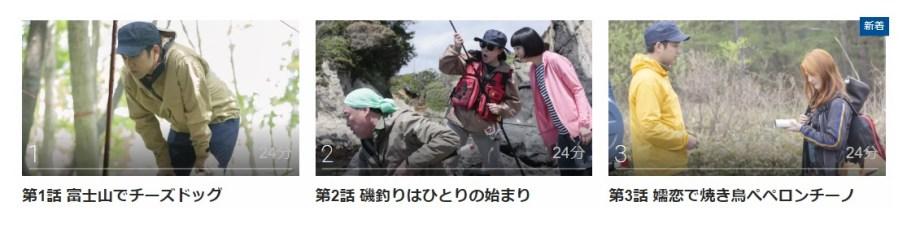 「ひとりキャンプで食って寝る」のドラマ動画(1話~12話)