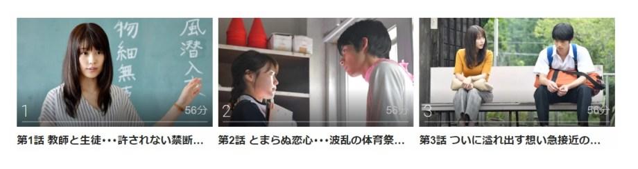 「中学聖日記」のドラマ動画(1話~11話<最終回>)