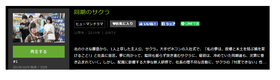 「同期のサクラ」のドラマ動画(1話~10話)