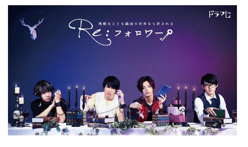 ドラマ「Re:フォロワー」の動画情報