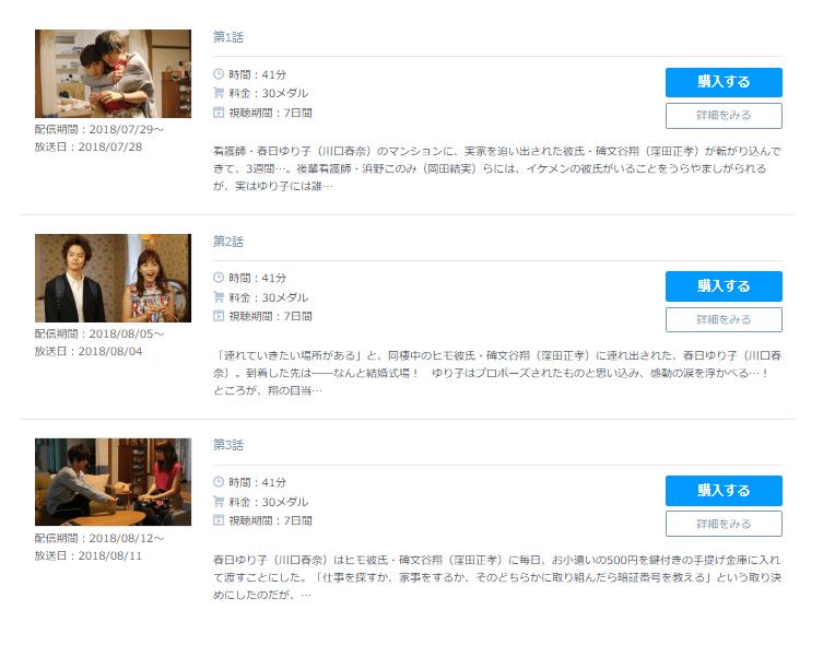 「ヒモメン」のドラマ動画(1話~7話<最終回>)