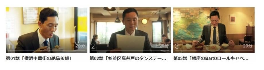 「孤独のグルメ(Season8)」のドラマ動画(1話~12話<最終回>)