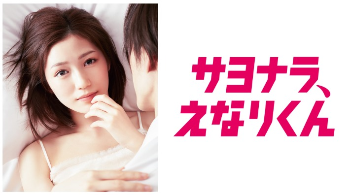 ドラマ「サヨナラ、えなりくん」の動画情報