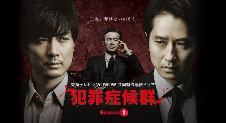 ドラマ「犯罪症候群 SEASON1」の動画情報