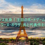 フランス出身!注目のボードゲーム作家「アントワーヌ・ボウザ」