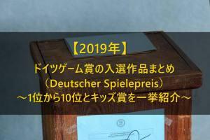 2019年ドイツゲーム賞の入選作品1位~10位とキッズ賞を一挙紹介