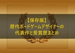 【保存版】歴代ボードゲームデザイナーの代表作と受賞歴まとめ