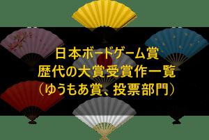 【歴代】日本ゲーム大賞の一覧まとめ (ゆうもあ賞 / 投票部門)