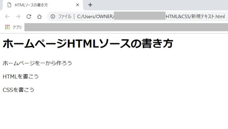 HTML&CSSの書き方①