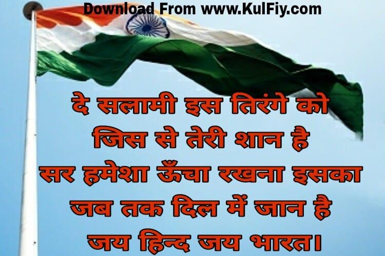 Swatantrata Diwas Shayari in Hindi Fonts