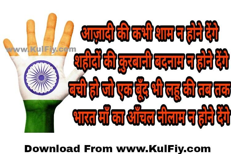 Swatantrata Diwas ki Shayari in Hindi