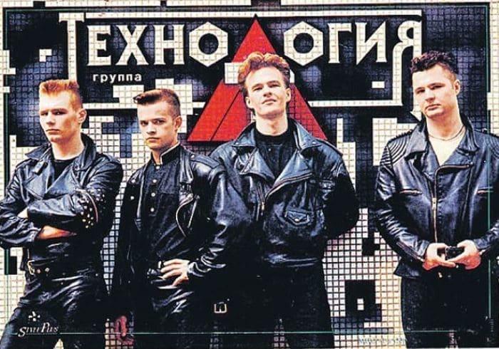 Группа *Технология* | Фото: kp.ru