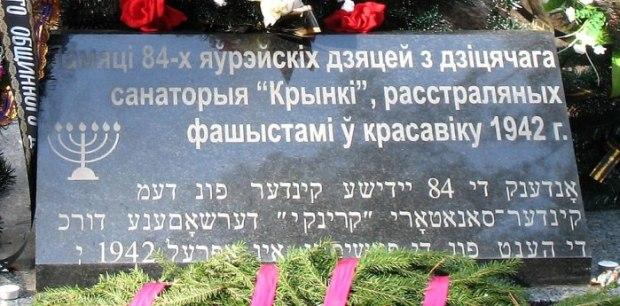 Надпись на мемориальной плите в Крынках.