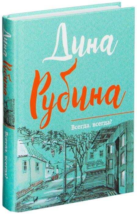Дина Рубина «Всегда, всегда?». / Фото: www.ozstatic.by