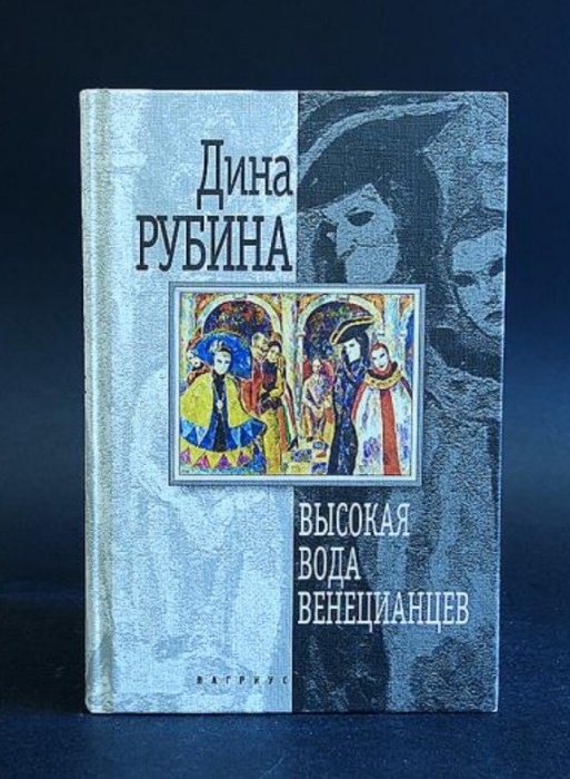 Дина Рубина «Высокая вода венецианцев». / Фото: www.bookselect.ru