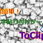 【便利ツール】ToClipの活用方法