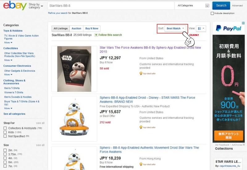 ebayで商品を検索するコツ2