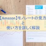 【Amazon】モノレートの見方と使い方を詳しく解説