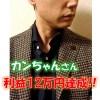 コンサル生のカンちゃんさんが月収12万を達成!!