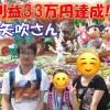 コンサル生の矢吹さんが月収33万を達成!!