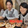 水智さん中国輸入で月収17万円を達成!