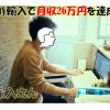 家入さん ebay輸入で月収26万円達成!