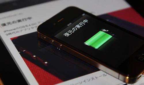 iphone4_fukugen