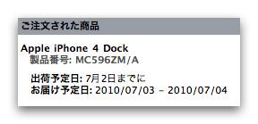 iphone4dock