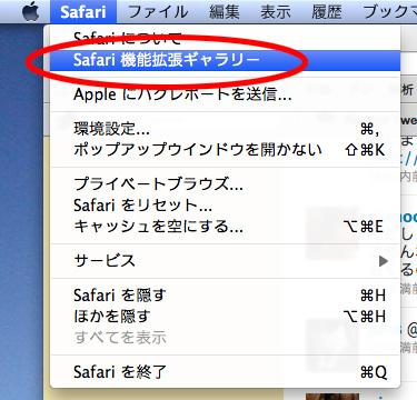safari_extention_g