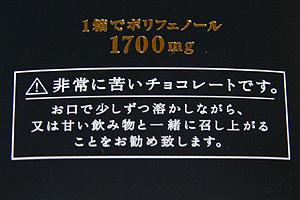 カカオ99-2