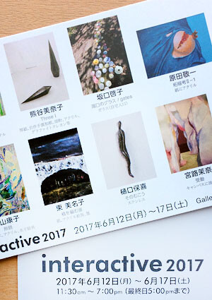 interactive 2017DMサムネイル