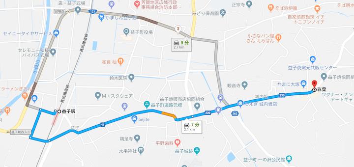 益子駅から益子の陶器市会場までの経路案内