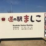 【保存版】益子の道の駅とは?陶器市で有名な益子にある道の駅は山里が特徴だった!