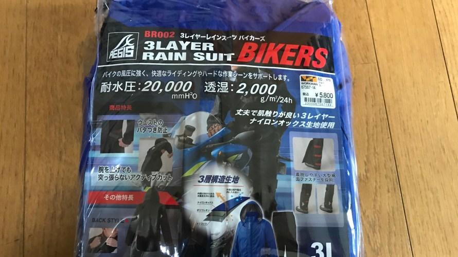 ワークマンで購入したバイク用のレインウェアが秀逸だった!5800円のワークマンレインウェアを購入しました。