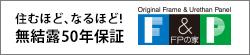 FPの家-山形県 熊谷工務店