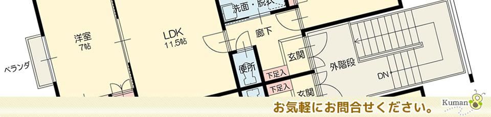 不動産-山形県 熊谷工務店