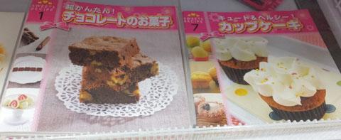 ダイソー お菓子 本