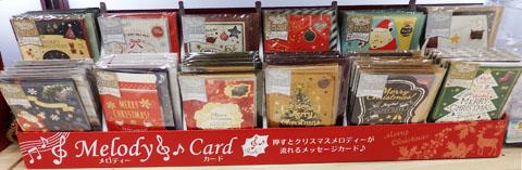 クリスマス カード 100均