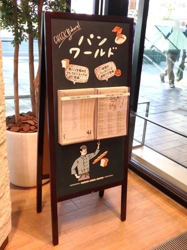 阪神百貨店 パンワールド
