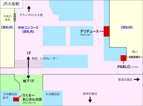 大阪 チーズケーキ 大阪駅