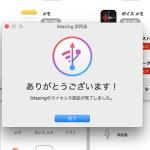 iphone バックアップ アプリ ipad iMazing
