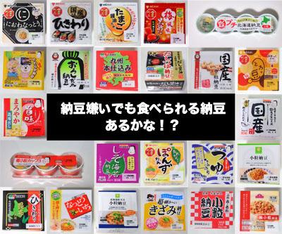 納豆 嫌い 食べやすい 食べ比べ スーパーで買える ランキング