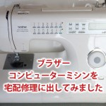 古い ミシン の 修理 ブラザー 値段 買い替え