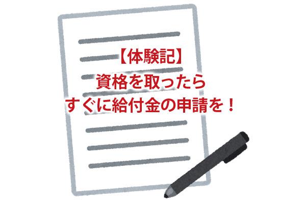 教育訓練給付金支給申請書 書き方 記入例 どこで