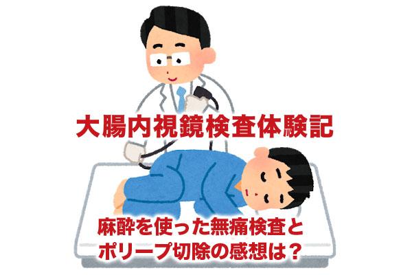 大腸カメラ 大腸内視鏡検査 前日 下剤 鎮静剤 費用